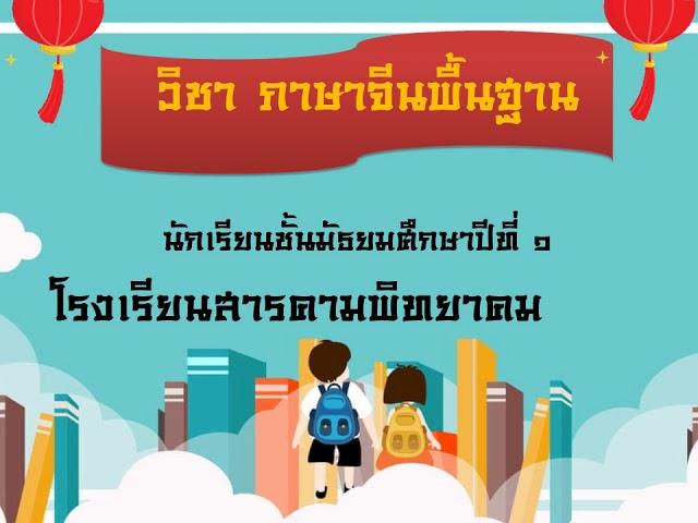 เรียนภาษาจีนออนไลน์ 汉语快乐 第十一课 บทที่ 11 我们班ห้องเรียนของพวกเรา