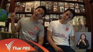 เปิดบ้าน Thai PBS - การกลับมาของหนังพาไป