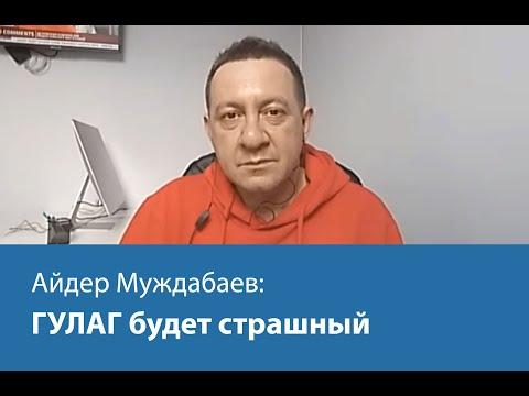 , title : 'Айдер Муждабаев: ГУЛАГ будет страшный'
