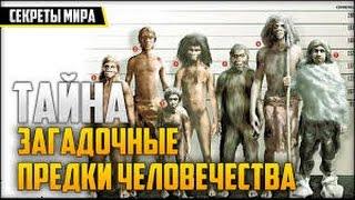 Загадочные предки человечества HD НОВИНКА документальные фильмы исторические документальные фильмы 2