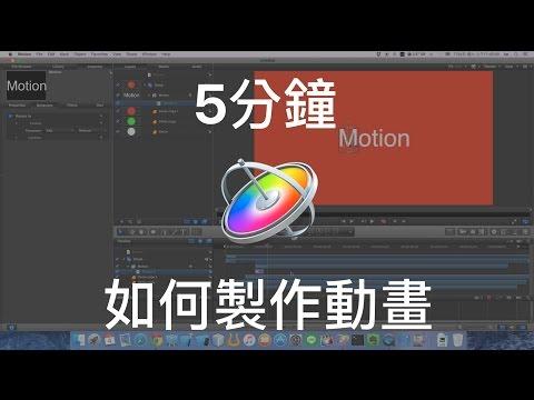 【傑克教學#15】5分鐘快速入門 Motion 的如何做動畫 (Motion教學#1)