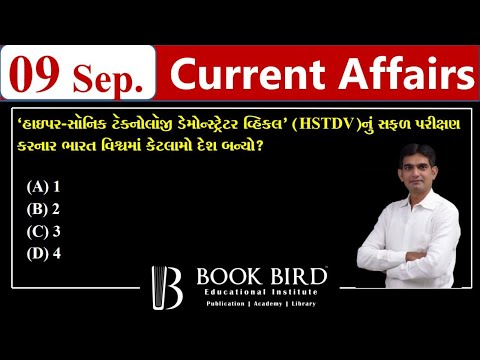 09-09-2020 Daily Current Affairs | Book Bird Academy | Gandhinagar