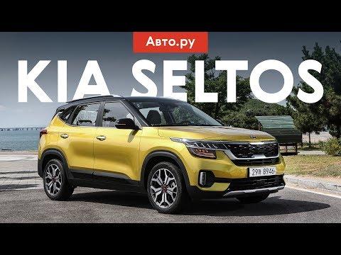 Киа Селтос 2021 цены модели, комплектации, фото, новый кузов, видео