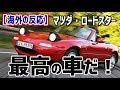 【海外の反応】衝撃!マツダ・ロードスターは「最高の車だ!」 マツダ・ロードスターの魅力に取りつかれた外国人達の反応をご覧下さい。
