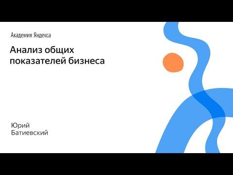 062. Анализ общих показателей бизнеса – Юрий Батиевский  /
