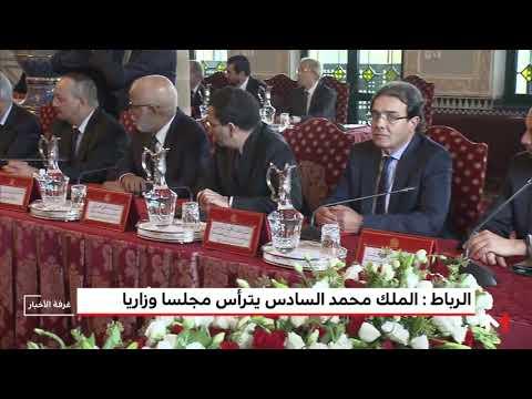 العرب اليوم - شاهد: الملك محمد السادس يترأس مجلسًا وزاريًا