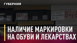 Обязательная маркировка на обуви и лекарствах. Новости. 13/10/2020. GuberniaTV