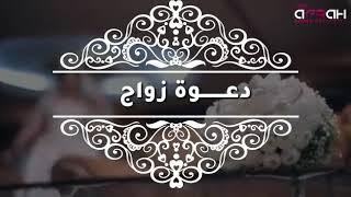 فيديو دعوة زواج إلكترونية