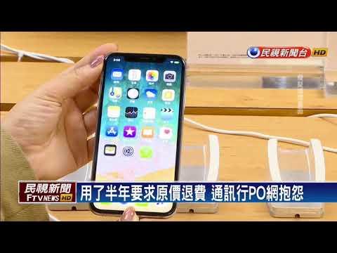 小孩偷買iPhone家長要退費 店家PO網抱怨-民視新聞