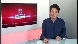17 01 2019 Моя Удмуртия Инфоканал Новости спорта