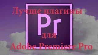 Самые лучшие плагины для Adobe Premiere Pro