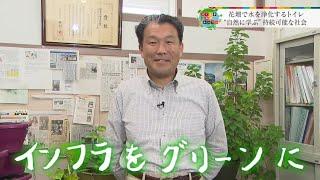 日本大学工学部(郡山市)/ふくしま未来ストーリー
