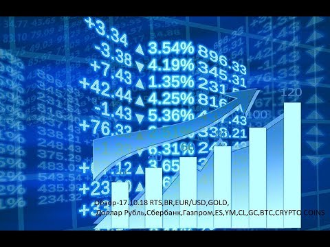 Обзор-17.10.18 RTS,BR,EUR/USD,GOLD, Доллар Рубль,Сбербанк,Газпром,ES,YM,CL,GC,BTC,CRYPTO COINS