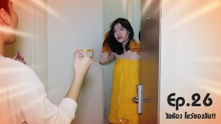 Chic Magic Ep.26 Season 3 (งัดห้อง โชว์ของลับ!!)