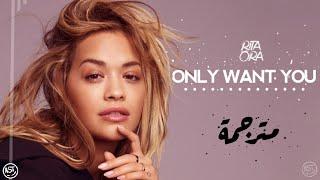 Rita Ora - Only Want You | Lyrics Video | مترجمة