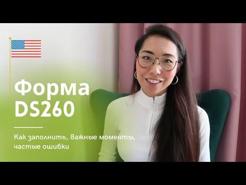 DS 260   Важные вопросы при заполнении формы DS260 в 2021 году   Выигрыш в лотерею Green Card