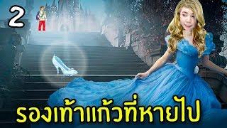 รองเท้าแก้วที่หายไป #2 | Cinderella VR - dooclip.me