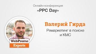 Ремаркетинг в поиске и КМС. PPC Day