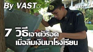 7 วิธีเอาตัวรอดเมื่อลืมเงินมาโรงเรียน Ep.15 by VAST