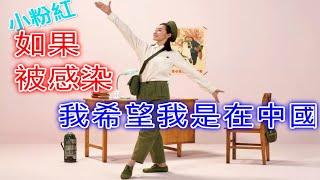 """小粉紅說:""""如果被感染了,我希望我是在中國!"""" 聽真正的中國老百姓怎麼反駁他!"""