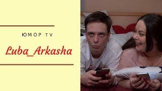 Люба и Аркаша [luba_arkasha] - Подборка вайнов #8