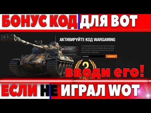 БОНУС КОД В ТАНКАХ НА АРЕНДУ ПРЕМ ТАНКА 8ЛВЛ ДЛЯ ТЕХ КТО НЕ ИГРАЛ - ВЫПОЛНЯЮ ДВЕ ЛБЗ world of tanks