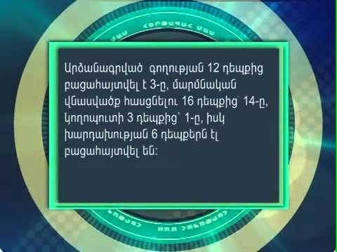 Hertapah mas 07.05.12  News.armeniatv.com