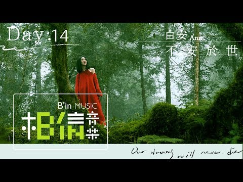 白安ANN [ 不安於世 ] Day.14 棲蘭神木園
