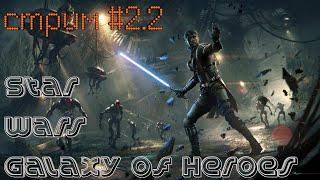 Стрим Star Wars Galaxy Of Heroes #2.2