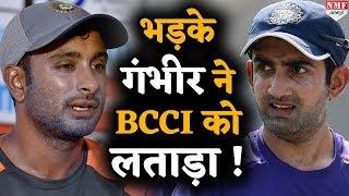 रायडू ने लिया संन्यास तो भड़के गंभीर ने BCCI को ही सुना दिया !