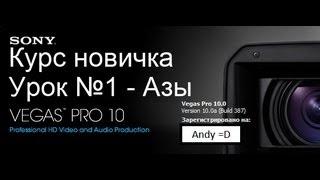 Sony Vegas Pro 10.0 [Урок №1 - Основы]
