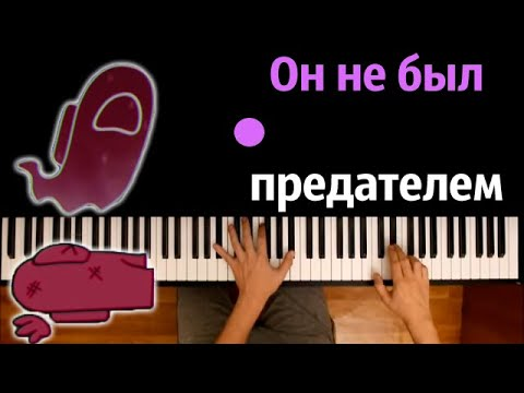 Сыендук - Он не был предателем feat. MiatriSs ● караоке   PIANO_KARAOKE ● ᴴᴰ + НОТЫ & MIDI
