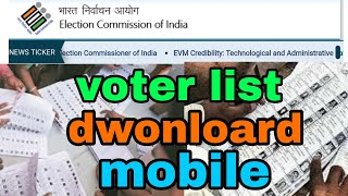 voter list dwonloard 2018