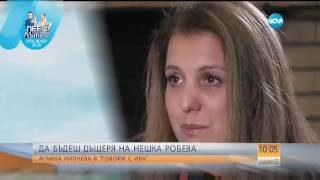 """Дъщерята на Нешка Робева"""" Майка ми никога не се е бъркала в личния ми живот - Събуди се (17.12.2016)"""