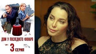 Дом у последнего фонаря -  Серия 3/ 2017 / Сериал / HD 1080p