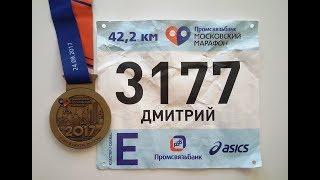 2017-09-24 Московский Марафон 2017, 42 км