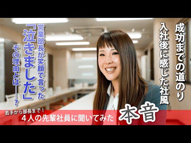 【新卒採用】株式会社関通 インタビュー動画