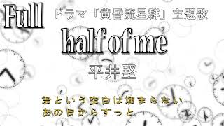 フル歌詞halfofme/平井堅「黄昏流星群~人生折り返し、恋をした~」主題歌Fullcover