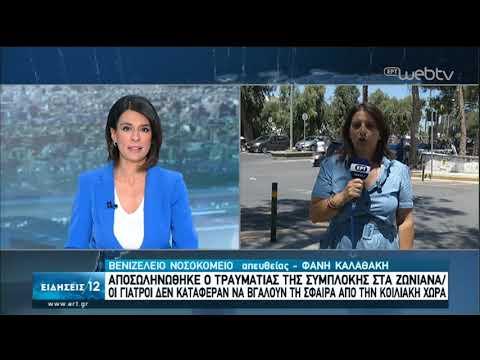 Αποσωληνώθηκε ο τραυματίας της συμπλοκής στα Ζωνιανά | 04/06/2020 | ΕΡΤ