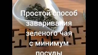 Простой способ заварить китайский зеленый чай