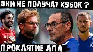 Победы не гарантируют титул! Почему Ливерпуль и Челси могут слить сезон?!