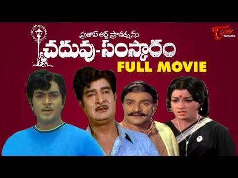 Chaduvu Samskaram Full Length Telugu Movie | Satyanarayana, Gummadi, Ranganadh | TeluguOne