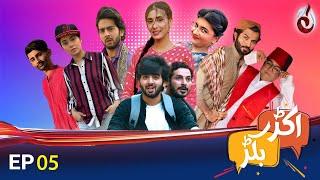 Akkar Bakkar | Episode 05 | Comedy Drama | Aaj Entertainment