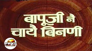 बापूजी नै चायै बिनणी   Bapu Ji Ne chave Binani Rajasthani movie
