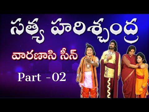 Satya Harischandra Varanasi Part 02   V.S Madhav & Kilari Laxmi & Narsipatnam Srinu   MusicHouse 27