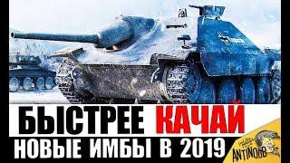 КАЧАЙ ЭТИ ИМБЫ В 2019 В ПЕРВУЮ ОЧЕРЕДЬ! ЛУЧШИЕ ИМБЫ ДЛЯ НОВИЧКА в World of Tanks!