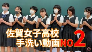 メイキング2【手洗い動画(Wash Your Hands)】〜嵐〜PC版 トータルで女子生徒100人以上参加!(*^▽^*) 先生達も