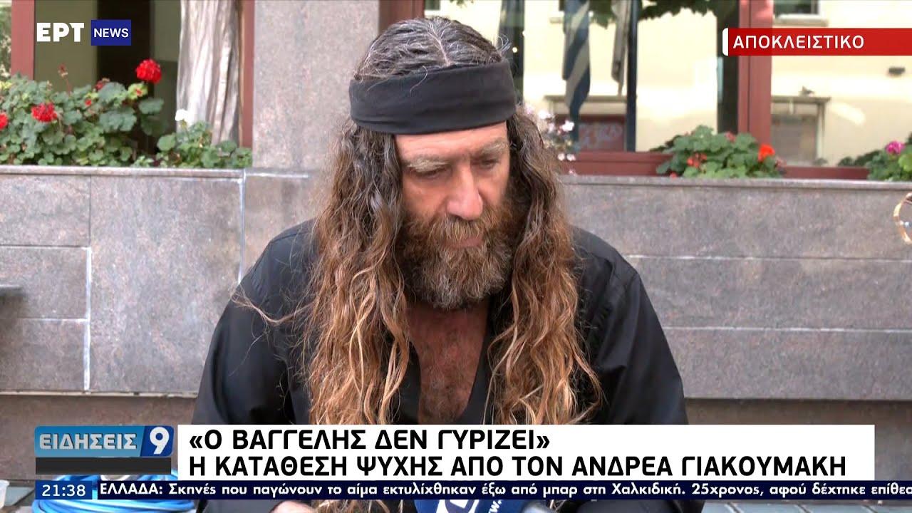 Πατέρας Γιακουμάκη στην ΕΡΤ: «Η δικαίωση για τον Βαγγέλη μας είναι οι αξίες»