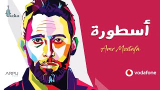 تحميل اغاني Amr Mostafa - Ostoura   2019   عمرو مصطفى – أسطورة MP3