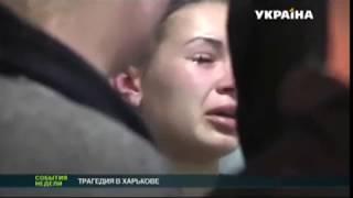 Трагедия в Харькове. Пятеро человек погибли.